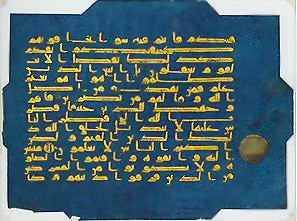 "Islamic ""Blu Qu'ran"", Gold and Silver on indigo-dyed parchment, Tunisia, second half of 9th-mid 10th century, courtesy of Metropolitan Museum of Art by Nazmiyal"