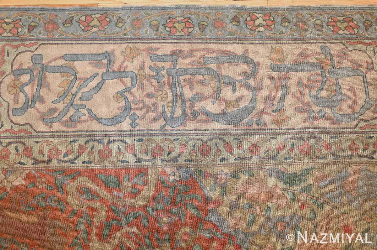 antique israeli bezalel rug 47463 hebrew Nazmiyal