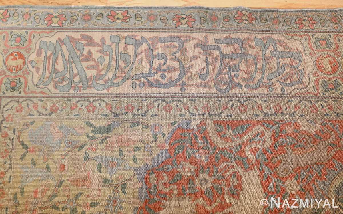 antique israeli bezalel rug 47463 prayer Nazmiyal