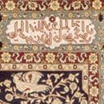 Kufic Symbols at Nazmiyal