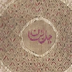 Syrian Textiles
