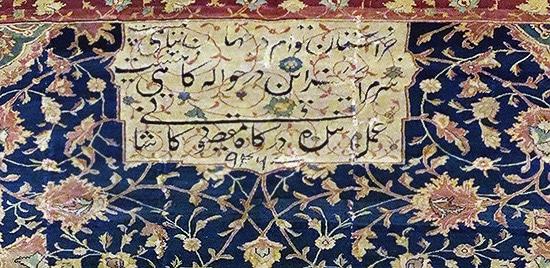 The Ardabil Carpet Inscription by nazmiyal