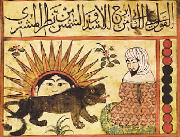 13th Century Partial Abu Mashar Astrology Manuscript With Lion Motif by Nazmiyal