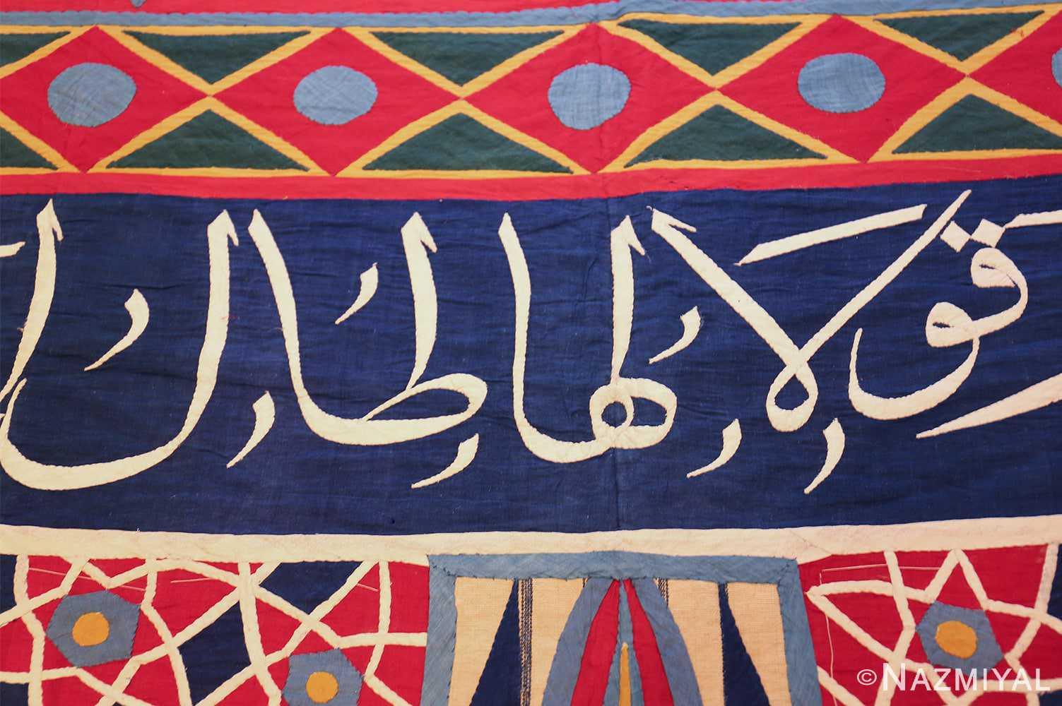 antique khayamiya tent panel egyptian textile 49512 talal Nazmiyal