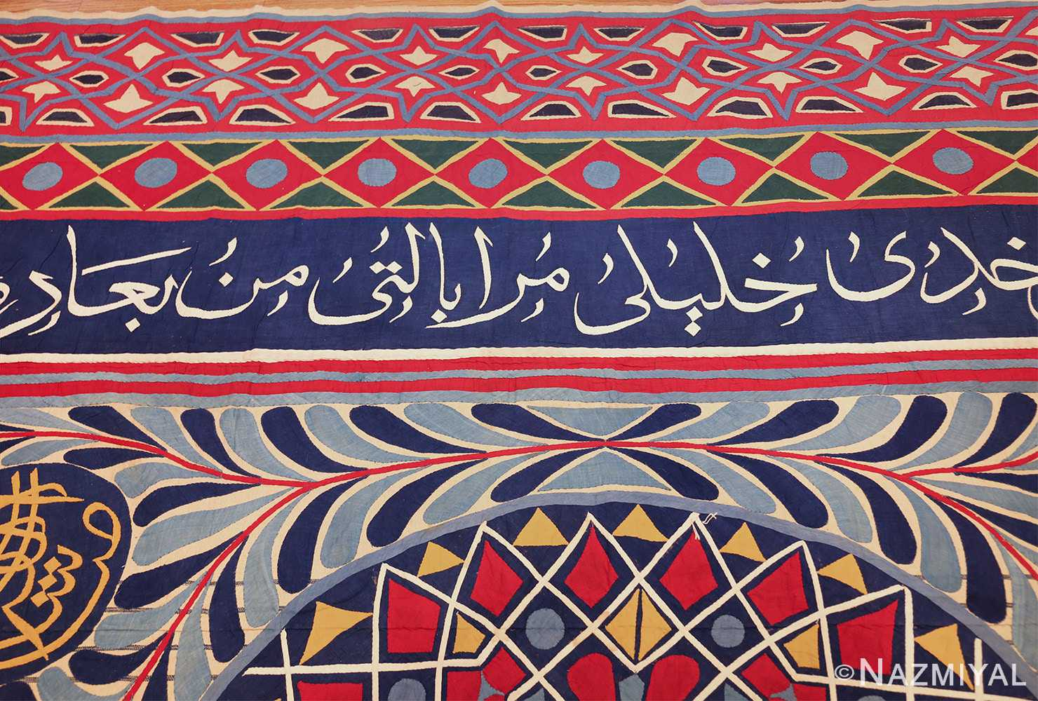 antique khayamiya tent panel egyptian textile 49512 writing Nazmiyal