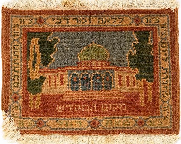 Jewish Israeli Temple Mount Inscribed Marbediah Rug by nazmiyal