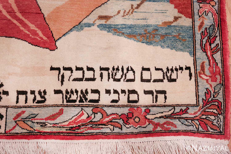 vintage silk biblical kashan persian rug 49606 hebrew Nazmiyal