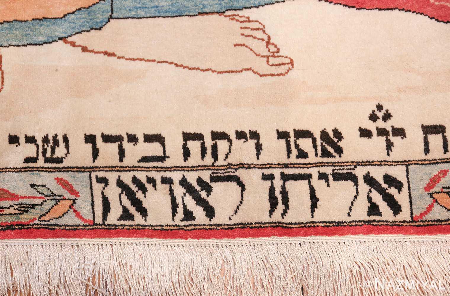 vintage silk biblical kashan persian rug 49606 signature Nazmiyal