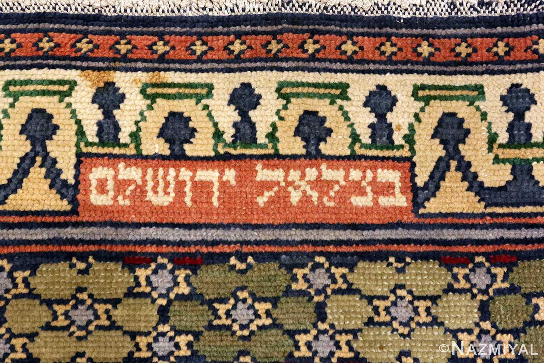 Artistic Vintage Israeli Bezalel Rug 49941 - by Nazmiyal