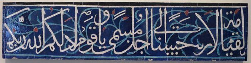 Islamic Art   Islamic Carpets   History of Antique Islamic Rugs